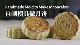 自制模具做月饼丨Handmade Mold to Make Mooncakes丨4K UHD丨小喜XiaoXi丨中秋节,自制模具做了几个童年记忆中的五仁月饼,愿花好月圆 家家团圆!
