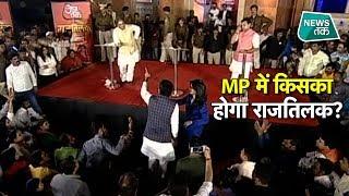 LIVE शो जनता ने नेताओं से बड़े मुद्दों पर सवाल EXCLUSIVE | News Tak