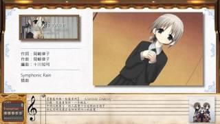 【交響樂之雨】07  Lyceenne/折笠富美子
