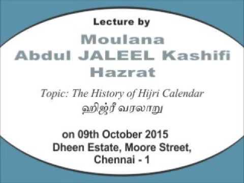The History of Hijri Calendar - Tamil Bayan