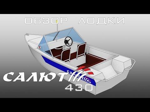 Видеообзор лодки Салют-430