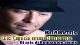 Σε ζητώ στα σινεμά Βαλαντης (Dj aris di Reggaeton remix) Se zito sta cinema Valantis