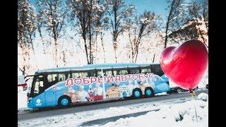 День всех влюбленных на добром автобусе. ТЕО ТВ