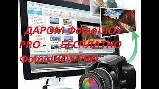 Фотошоу pro - БЕСПЛАТНО Фотошоу pro , ДАРОМ Фотошоу pro - Видео МАСТЕР