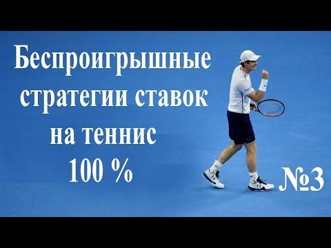 Выигрываем На Ставках Теннис