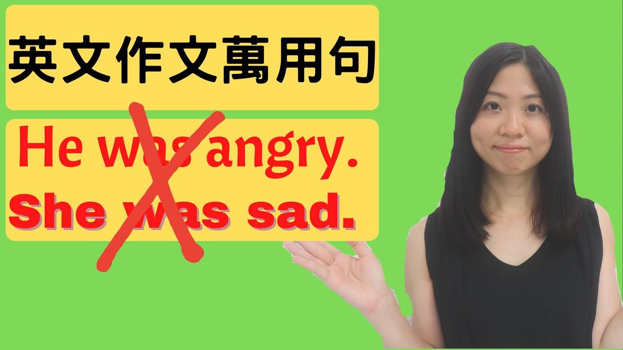 【英文作文技巧】不要再寫I was angry.  She was unhappy.  He was sad.   英文作文萬用句 - YouTube