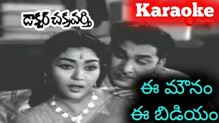 EE MOUNAM EE BIDIYAM KARAOKE WITH LYRICAL SONG, DR. CHAKRAVARTHY
