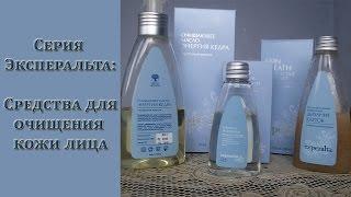 Сибирское здоровье.  Очищение кожи лица.  Часть 3.