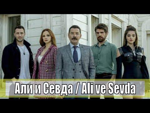 Али и Севда / Ali Ve Sevda 1, 2, 3, 4, 5, 6, 7, 8, 9, 10 серия / турецкий сериал / анонс, сюжет