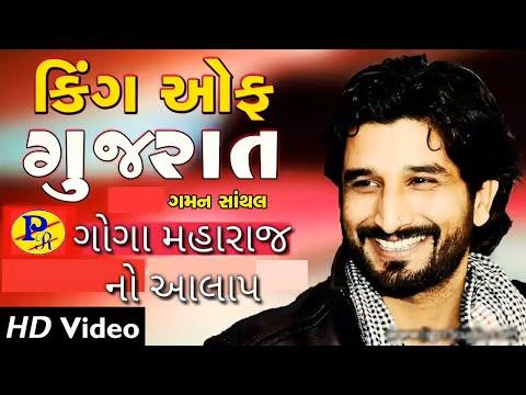 Gaman Santhal || King Of Gujarat || Goga Maharaj No Best Alap ||