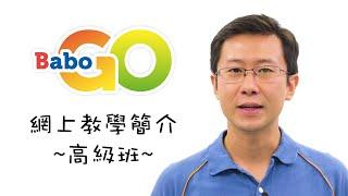 BaboGO 課程簡介(高級班)