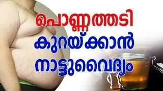 Ayurvedic Home Remedies for Obesity & Weight Loss - Malayalam