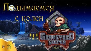 Подымаемся с колен эпизод 3 Graveyard Keeper (стрим)