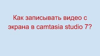 Как записывать видео с экрана в camtasia studio 7(Буду рада сотрудничеству! С удовольствием отвечу на все Ваши вопросы! Лидер интернет -проекта Бизнес с Фабе..., 2017-02-15T13:09:06.000Z)