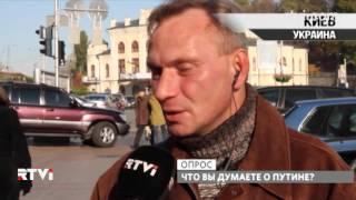 Опрос  RTVi: Что вы думаете о Путине?