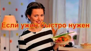 Если ужин быстро нужен. Курица – паста – томаты HD(Если ужин быстро нужен. Все выпуски на канале: https://www.youtube.com/playlist?list=PLn0l4BLCdG5VVo66-8G13qFl9XX5gSWbU Менеджерский подход., 2016-08-02T22:04:32.000Z)