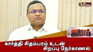 Interview With BJP H Raja 04/04/2019 Puthiyathalaimurai TV Show