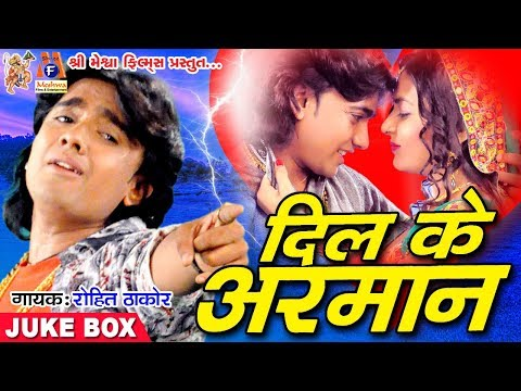 Dil Ke Arman || Rohit Thakor Best collection of Hindi Sad Song