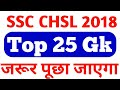 Top 25 GK For SSC MTS 2017   gk for mts   ssc cgl 2017   ssc cgl tier 1   ssc cgl exam preparation
