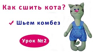 Как сшить игрушку кота.| Урок 2 - как сшить одежду для игрушки. Комбинезон для кота. | Elma-toys