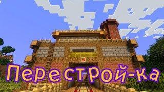 "Майнкрафт Minecraft для новичков ""Перестройка""№4  строим Мега-эпик-шахту Мега сооружения"