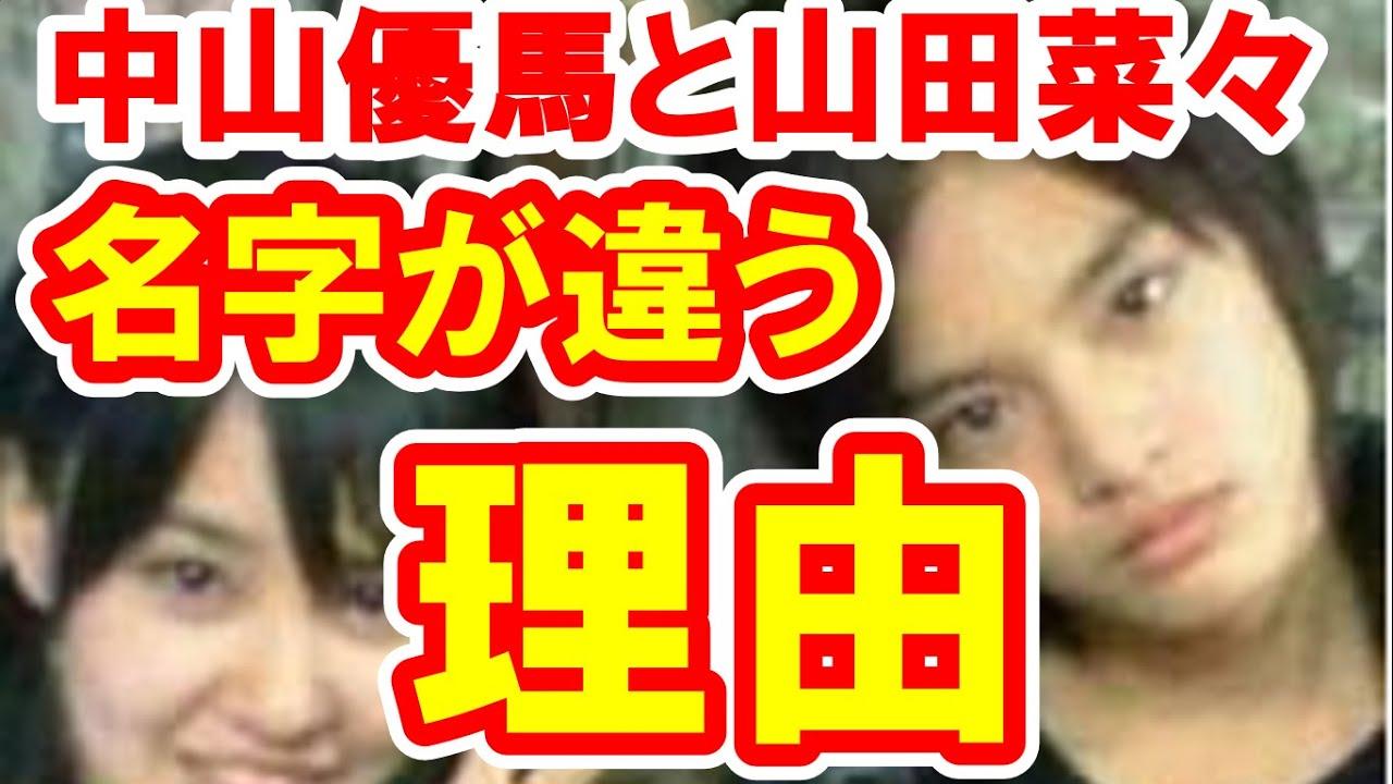 中山優馬とNMB48山田菜々 姉弟の名字がなぜ違うのか?ジャ○ーズの圧力 ...