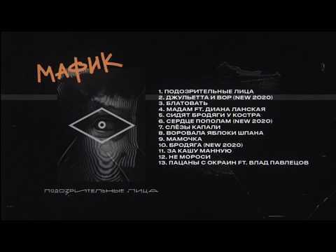 Мафик - Подозрительные лица (альбом 2020 года)