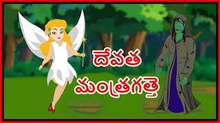 దేవత మంత్రగత్తె | Fairy And A Witch | Moral Story for Kids | Telugu Kartun | Chiku TV Telugu