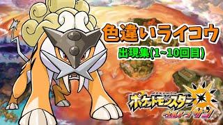【発狂音量注意】 めざ氷臆病色違いライコウ粘り之リアクション10連発 【ポケモンUSUM】 shiny Raikou