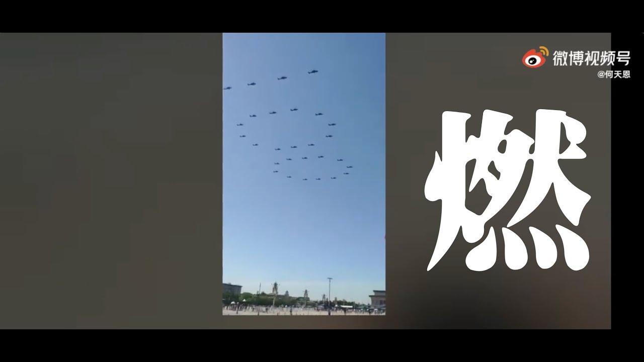【差点被黄标😂】中共建党100周年庞大庆典/提前看,燃爆!太牛太伟大!