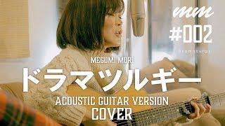 森恵(もりめぐみ)(Mori Megumi Cover)〔#002〕 :疾走感のある素敵...