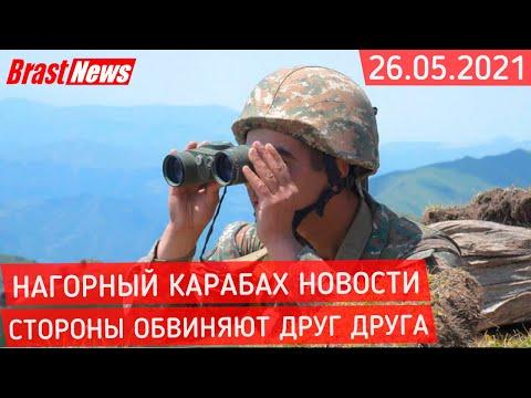 Нагорный Карабах - последние новости сегодня 26.05.2021 Армения Азербайджан обвиняют друг друга
