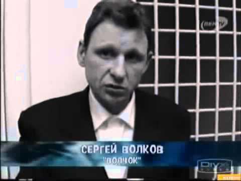 Вор в законе Сергей Волков Коммуняй Criminalnaya Ru