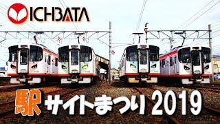 一畑電車 駅サイトまつり2019 (20-Oct-2019)