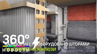 Появились фото новых плацкартных вагонов РЖД