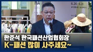 """한준석 한국패션산업협회장 """"우수한 K-패션 많이 사주세…"""