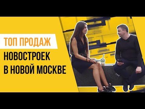 Топ продаж новостроек. Новая Москва