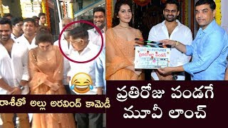 Allu Aravind's comedy with Raashi Khanna @ Sai Dharam Tej's Prathi Roju Pandage Movie Launch