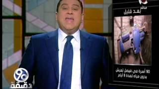 90 دقيقة | رئيس مأمورية ضرائب بسوهاج يقوم بتركيب كاميرات مراقبة في حمام السيدات !!