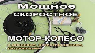 1000Вт электро-колесо для скоростного электровелосипеда с рекуперацией и  системой PAS + дисплей