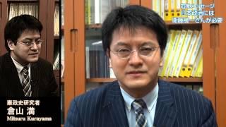 憲政史研究者 倉山満氏「衛藤晟一の魅力と政治力について語る」