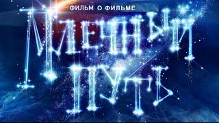 Млечный путь 2015 .  Фильм о фильме  Млечный путь смотреть онлайн