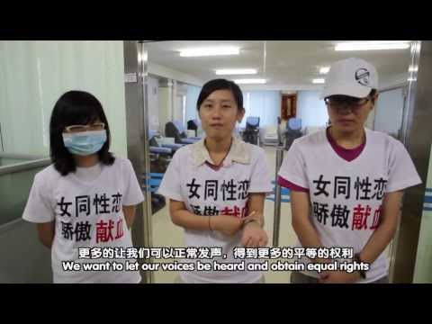 """Proud to Give Lesbian Blood"" Campaign in China 女同性恋骄傲献血"