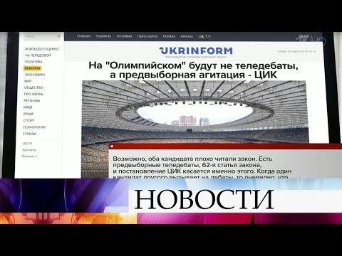 Петр Порошенко принял вызов Владимира Зеленского провести дебаты на киевском стадионе «Олимпийский».
