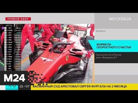 """Гран-при России """"Формулы-1"""" состоится 25-27 сентября - Москва 24"""