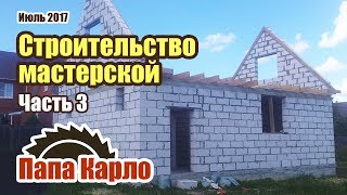 Строительство мастерской   Часть 3: межэтажное перекрытие из двутавров и фронтоны