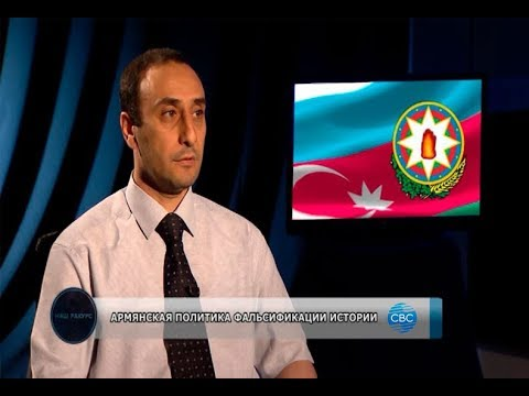 Армянская политика фальсификации