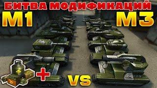 ТАНКИ ОНЛАЙН l М3 ПРОТИВ М1 (+ПРИПАСЫ) l БИТВА МОДИФИКАЦИЙ!