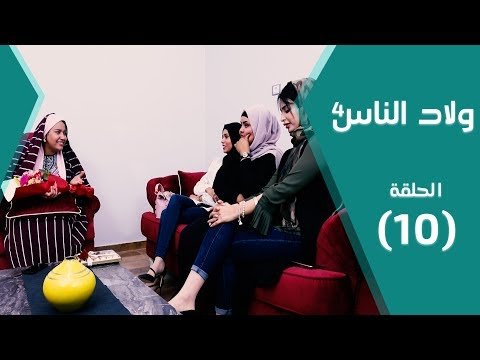 Wlad nas (libya) Season 4 Episode 10
