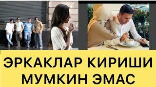 ЭРКАКЛАРГА ҚАНДАЙ АЁЛЛАР ЁҚАДИ
